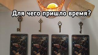 Выбери ключ