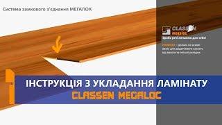 ✅ Інструкція з укладки ламінату Classen Megaloc [Holz]