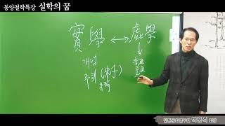 실학의 꿈_동양철학특강 - 전통문화연구회 박홍식 회장
