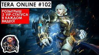 TERA Online #102. РОЗЫГРЫШ VIP-СТАТУС (промо-коды). Прохождение, обзор