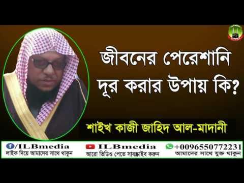 Jibner Pereshani Dur Korar Upai Ki?  Sheikh Kazi Zahid Al-Madani |Bangla Waz|waz