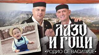 Goci i Lazo - Rodio se Vasilije (Official Audio) 2020