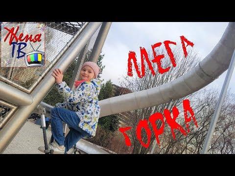 ВЛОГ: Детская развлекательная площадка в парке Горького в Москве