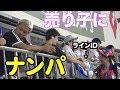 【野球】激可愛い売り子、ナンパ成功!!