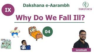 Dakshana | Aarambh | Class IX | Biology | Why Do We Fall Ill? | L04 | Lovekush