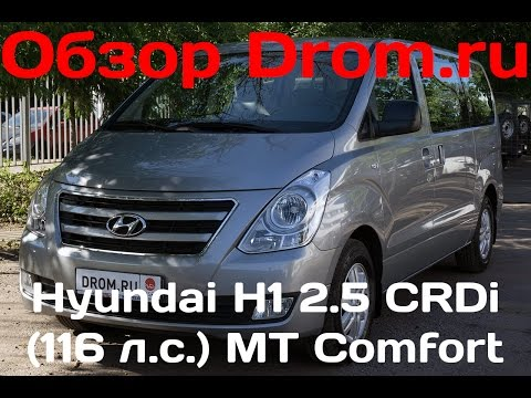 Hyundai H1 2016 2.5 CRDi 116 л.с. MT Comfort видеообзор