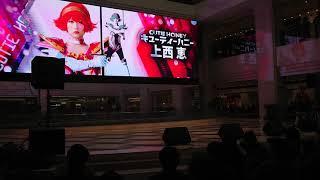 2020年1月10日 池袋・サンシャインシティ噴水広場 『舞台「Cutie Honey Emotional」製作発表』より 主演・キューティーハニー役の上西恵さんの登場シーン.