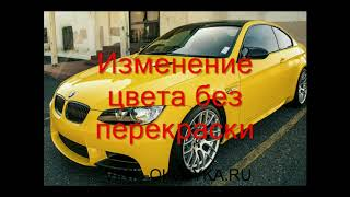 Оклейка такси желтой пленкой в Москве(, 2018-02-13T16:05:02.000Z)