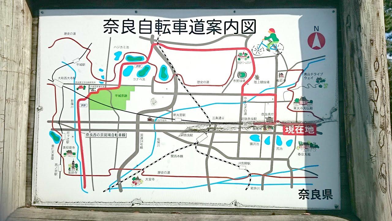 奈良自転車道 (近鉄奈良駅前発...