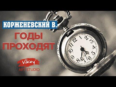 """Стих """"Годы проходят"""",читает В.Корженевский"""