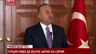 Чавушоглу: Турция няма да върне Африн на Сирия /11.04.2018 г./
