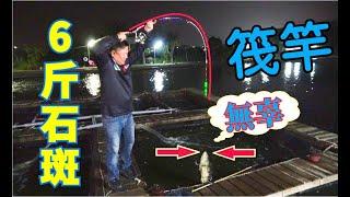 直接暴怒!社長在海釣場當場要求老闆直接開放網斗驗證是否有魚……(筏竿)