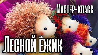 лЕСНОЙ ЁЖИК МАСТЕР-КЛАСС ТЕКСТИЛЬНАЯ ИГРУШКА  Ирина Вишневская