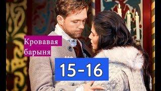 КРОВАВАЯ БАРЫНЯ сериал 15-16 серии Анонсы и содержание серий 15-16 серия Салтычиха