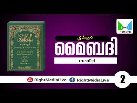 മൈബദി | ميبدي | MAIBADI | CLASS (Part-2) | Right Media Live