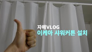 [VLOG] 자매 일상 | 샤워커튼 설치 (패트와매트 …