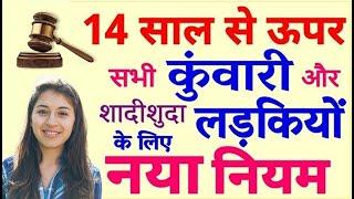 जिनके भी घर में 14 साल से ऊपर कोई लड़की है, तो ये- नया नियम जरूर देख ले PM मोदी का बड़ा ऐलान news new