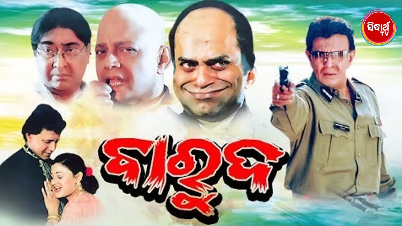 Download BAROOD - Odia Full Film ବାରୁଦ   Mithun Charkaborty & Usashi Mishra    Sidharth TV