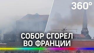 Собор снова сгорел во Франции несчастный случай
