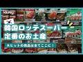 【韓国】ロッテスーパーに来たらこれを買え!ヒット商品総まとめ