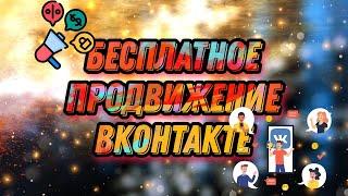 Бесплатное продвижение группы ВКонтакте или как продвинуться в ТОП ВК
