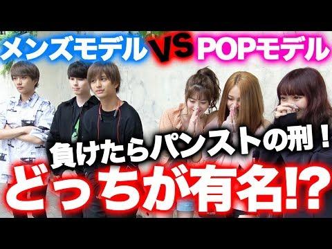【対決】POPモデルvsメンズモデルで知名度調査実施!負けたチームが原宿でパンストかぶります!【ガチ】【Popteen】【原宿】