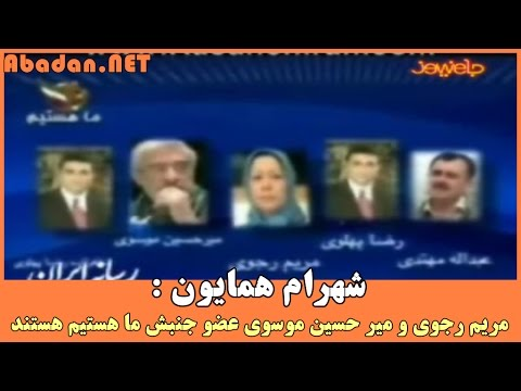 Shahram Homayoun   Maryam Rajavi - شهرام همایون: مریم رجوی و میر حسین موسوی عضو جنبش ما هستیم هستند
