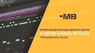 Ритмический рисунок ударной партии в Drum n Bass музыке