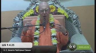Шримад Бхагаватам 9.4.25 - Бхакти Чайтанья Свами