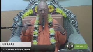 Бхакти Чайтанья Свами - ШБ 9.4.25 Любовь Господа к преданному