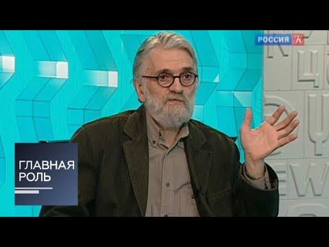 Главная роль. Владимир Любаров. Эфир от 01.04.2014