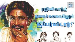 rajinikanth-the-king-of-comedy-rajinikanth-45-hbd-rajinikanth-rajini-70th-bday-hindu-tamil