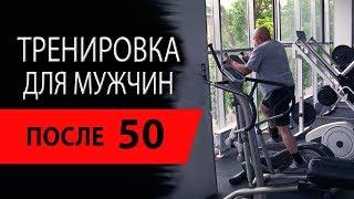 Комплекс упражнений для мужчин после 50