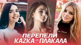 Download ПЕРЕПЕЛИ KAZKA - ПЛАКАЛА. ЛУЧШИЕ КАВЕРЫ НА ПЛАКАЛА (cover) Mp3 and Videos