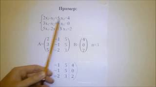 Исследование систем линейных уравнений на совместность