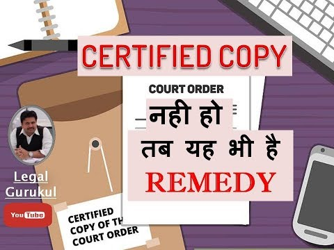 Do NOT Have CERTIFIED COPY Here Is The REMEDY I CERTIFIED COPY नहीं तो यह भी है उपाय I In Hindi