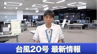 台風20号 最新情報