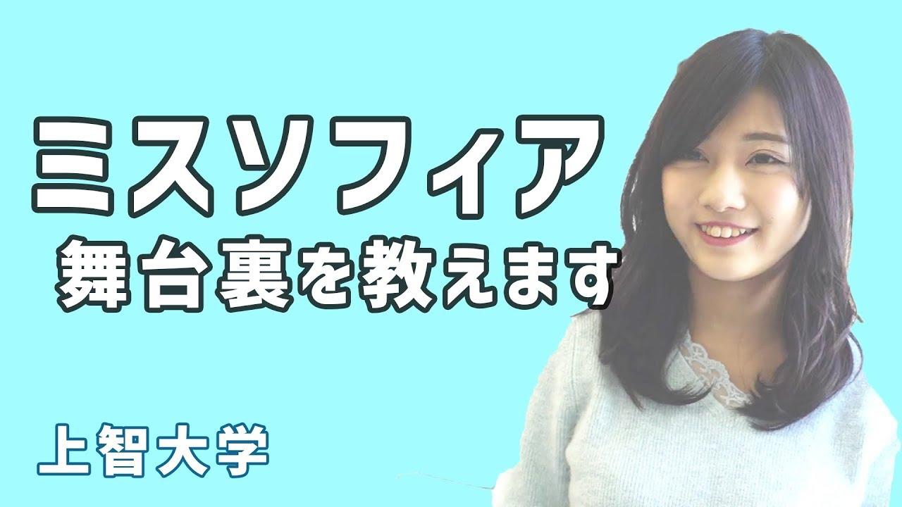 「ミスソフィアコンテスト」のファイナリスト川上紗希さんを紹介します!