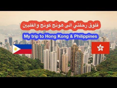 فلوق: رحلتي إلى هونج كونج والفلبين   Vlog : My Trip to Hong Kong & philippines