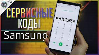 💣А ТЫ ЗНАЛ ПРО ЭТИ СЕКРЕТНЫЕ КОДЫ Samsung??