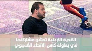 الأندية الأردنية تدشن مشاركتها في بطولة كأس الاتحاد الآسيوي - حسام نصار