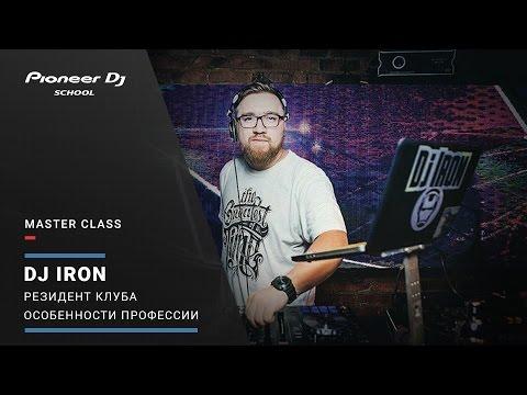 Мастер класс от DJ Iron @ Pioneer DJ School | Novosibirsk