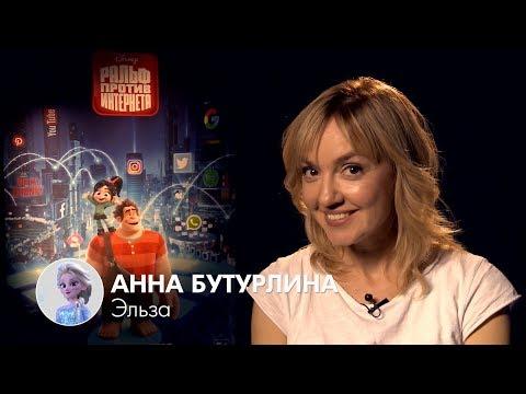 Анна Бутурлина и др. - Русские голоса принцесс | «Ральф против интернета», 2018
