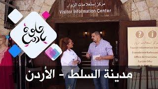مدينة السلط - الأردن