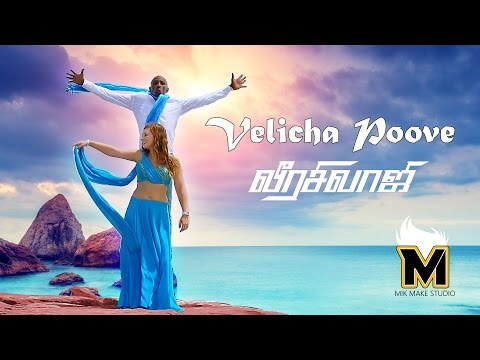Velicha Poove Vaa Song HD | Motta Rajendran comedy from Veera sivaji