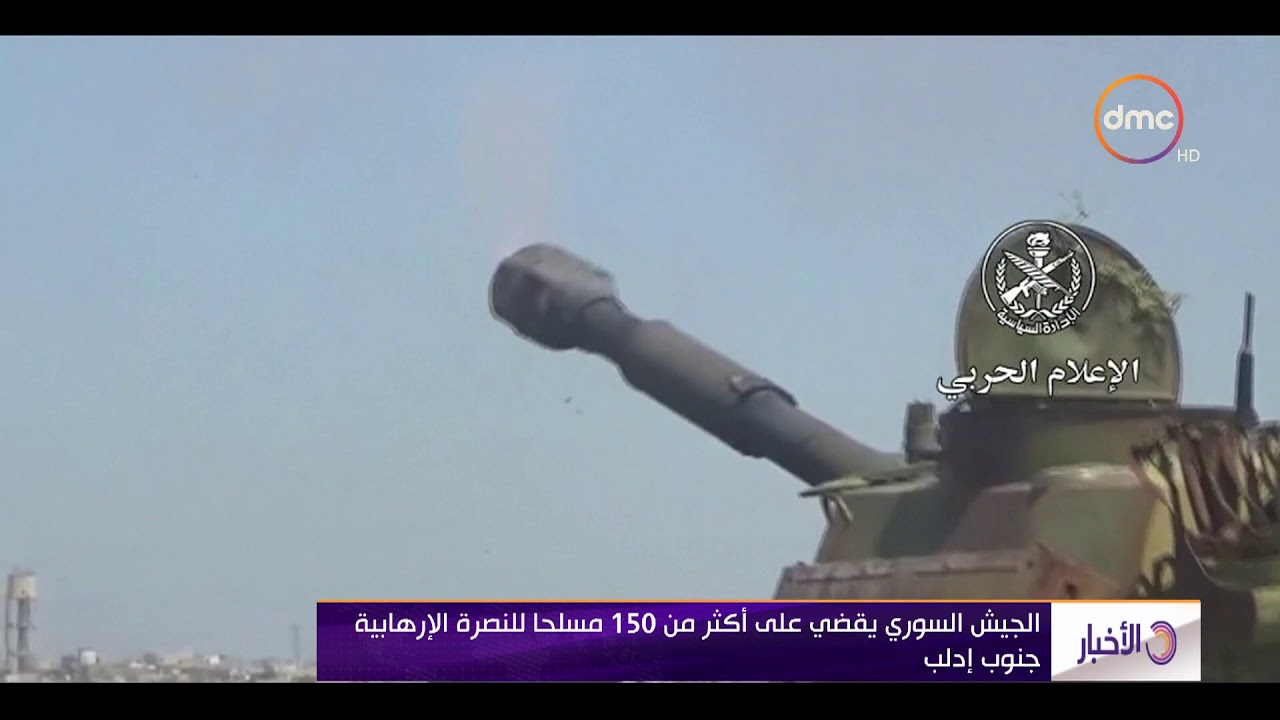 dmc:الأخبار - الجيش السوري يقضي على أكثر من 150 مسلحاً للنصرة الإرهابية جنوب إدلب