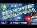 【ガンプラ】真夏のジオン水泳部2!オリジナルカラーを決める【ザク・マリナー】