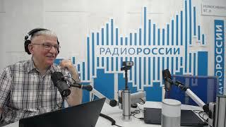 Прямой эфир «Радио России» и Вести FM