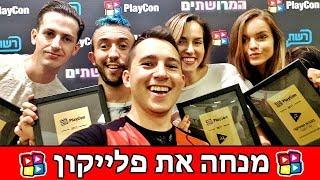 פלייקון ולוג - איסאטו ביטבוקס - Playcon Vlog - Isato Beatbox