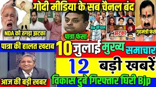 Nonstop News |10 July 2020|आज का ताजा खबर|mausam vibhag aaj weather|News Headlines|SBI,Bank,Nasa